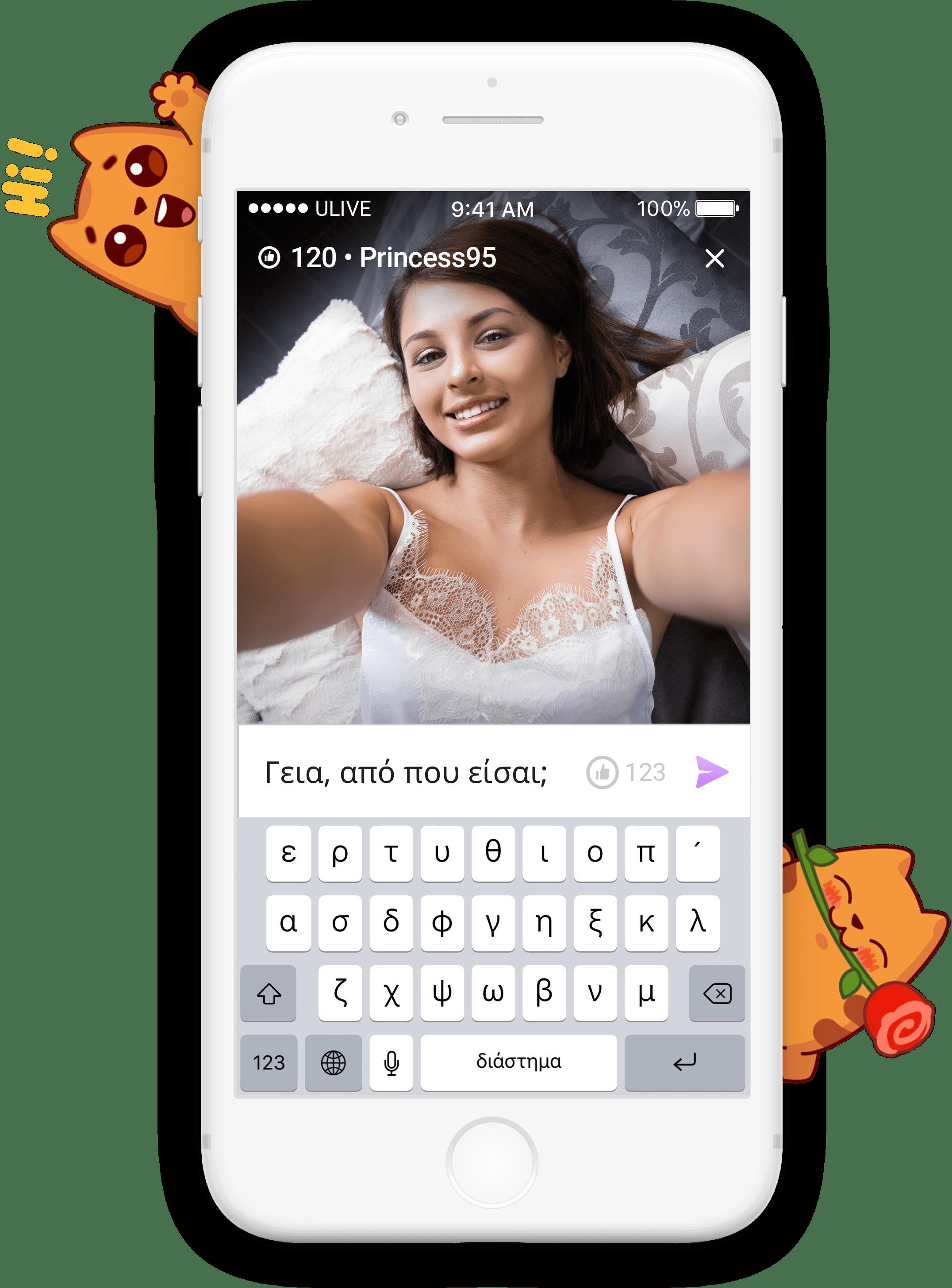 δωρεάν site γνωριμιών με chat